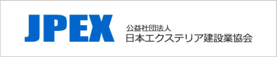 日本エクステリア建設業協会